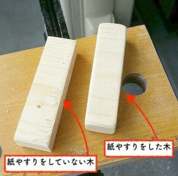 ままごとレンジの取っ手で使う木材を紙やすりで綺麗にする