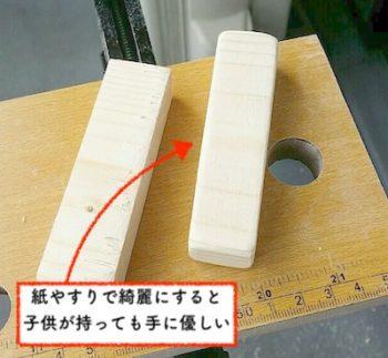 ままごとレンジの取っ手で使う木材を紙やすりで綺麗にした取っ手