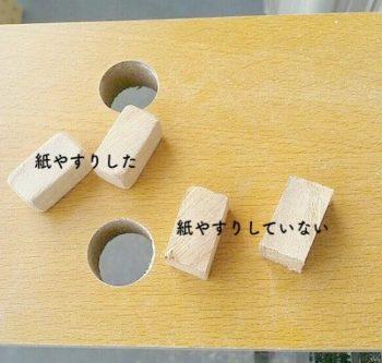 紙やすりで削った木材
