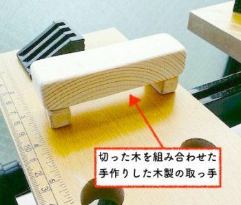 100均の木材と端材で作ったままごとキッチンで使う取っ手