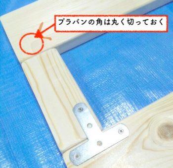 ままごとレンジの扉の小窓に貼るプラバンの角を丸く切る