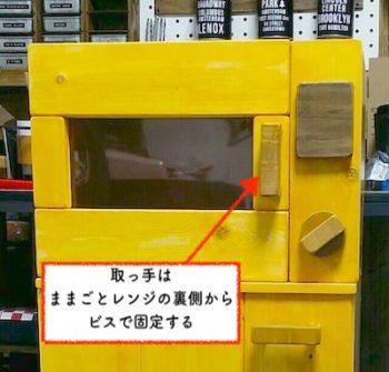 手作りの取っ手をままごとレンジの裏側からビスで固定する