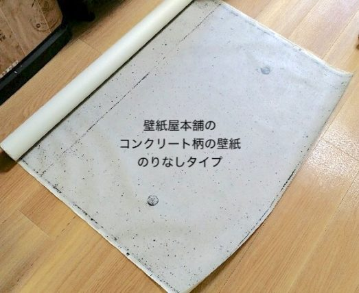 壁紙屋本舗のコンクリート柄の壁紙ののりなしタイプ