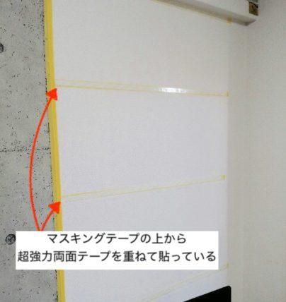 マスキングテープの上から超強力両面テープを貼っている