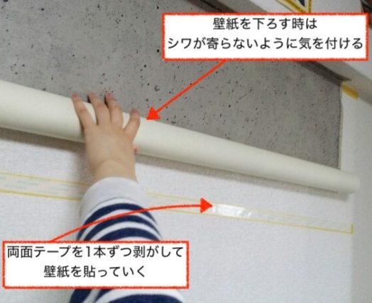 壁紙を下ろして両面テープで貼り付ける