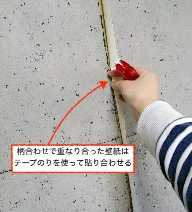 重なり合った壁紙をテープのりで貼り合わせる