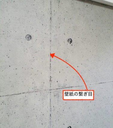 壁紙の繋ぎ目の貼り合わせ