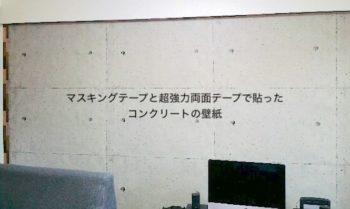 マスキングテープと両面テープで貼ったコンクリートの壁紙