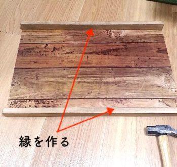 リメイクシートで作るカフェトレイの木枠の作り方