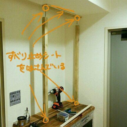 木の棒を天井で突っ張る