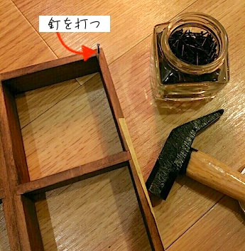 100均で作った飾り棚の端に釘を打つ
