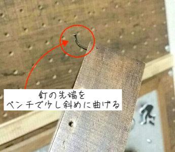 飾り棚の端に打った釘を曲げて有孔ボードフックにする