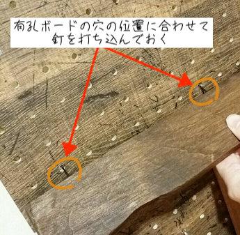 有孔ボードの穴の位置と間隔に合わせて釘を打つ込む