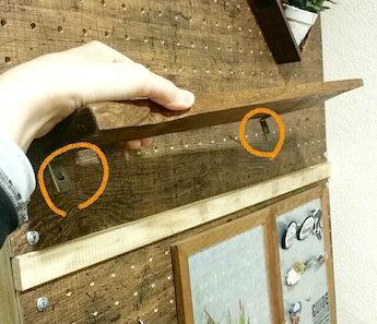 有孔ボードに取り付ける収納棚をL字金具で補強する