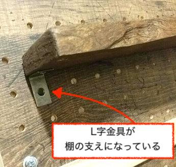 有孔ボードの収納棚をL字金具で支えて補強