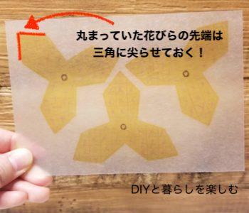 立体プラバンのパイナップルの型紙を書き写した