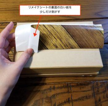 リメイクテープの裏面の紙を剥がす