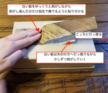 リメイクシートは白い紙を少しずつ剥がしながら貼る