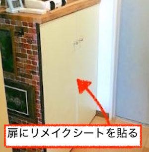 玄関の靴箱の扉にリメイクシートを貼る