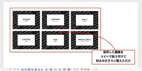 ラベル画像の編集方法