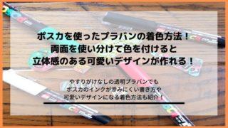ポスカでプラバンを作る方法!両面を使い分けて塗ると可愛いデザインになるの記事のアイキャッチ画像