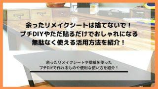 余った壁紙やリメイクシートの便利な使い方とプチDIYでの活用方法の記事のアイキャッチ画像