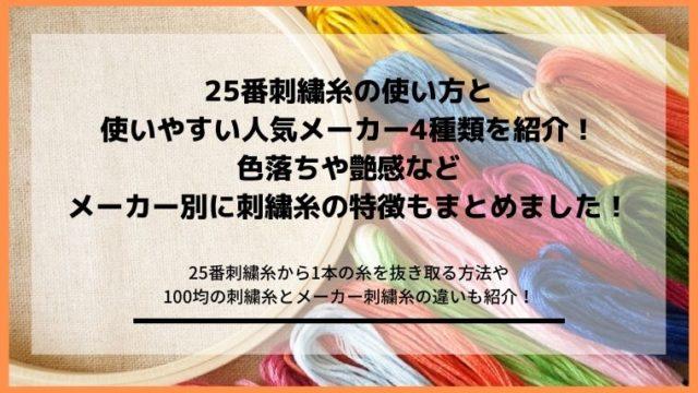 刺繍糸25番の使い方!扱いやすいおすすめメーカーは4種類の記事のアイキャッチ画像