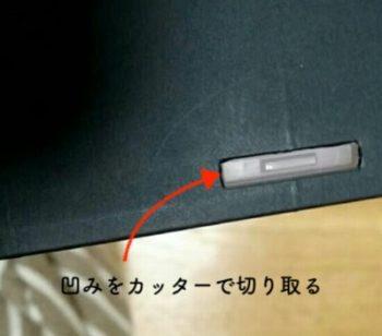 無印良品の収納のスタッキングの穴をカッターで切り取る