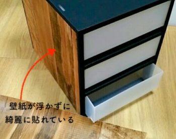 無印良品のポリプロピレン収納の側面に貼った木目の壁紙