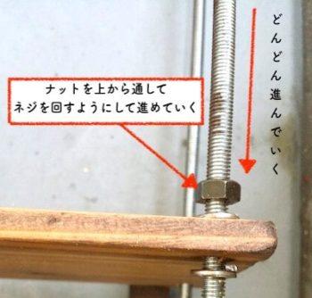 ボルトの収納ラックをDIYする時のナットの位置の変え方