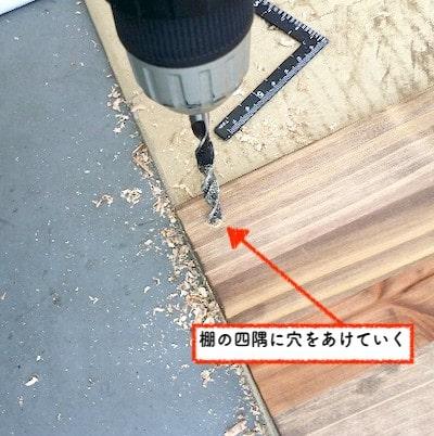ボルトで作る収納ラックの棚板に穴を開ける