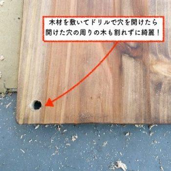 木材を敷いて穴をあけると木が割れない