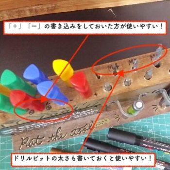 DIYするビット収納はサイズと種類の書き込みをして使いやすくする