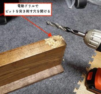 ビット収納の穴を電動ドリルであける