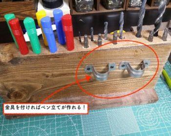 DIYしたビット収納に金具を取り付けてペン立ても作る