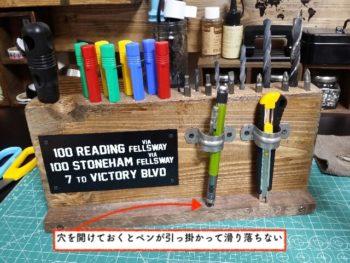 ビット収納のペン立ての下に穴をあけておくとペンが滑らない