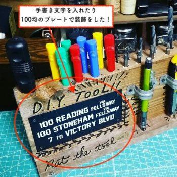 DIYしたビット収納に手書き文字を入れる