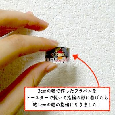 1cmの幅で完成したプラバン指輪