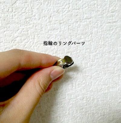 指輪のリングパーツ