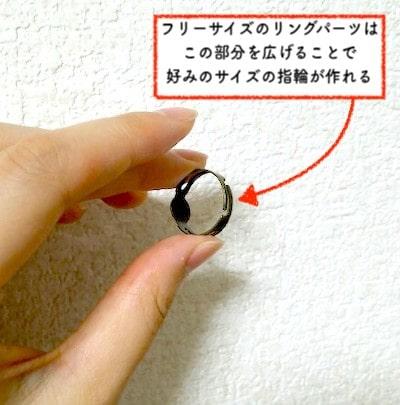 指輪のアクセサリーパーツのサイズ調節の方法