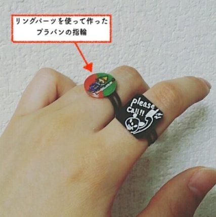 リングパーツを使って作るプラバン指輪