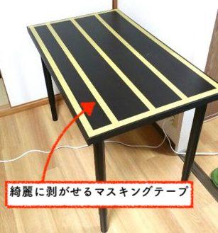 テーブルの天板リメイクの準備でマスキングテープを貼る