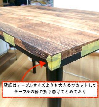 テーブルに貼った壁紙は天板よりも大きめでカットする