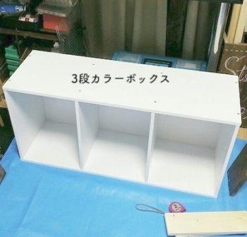 3段カラーボックスでままごとキッチンを作る