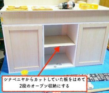 カラーボックスの真ん中の段に棚板を入れる