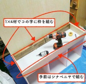 ままごとキッチンのシンクの枠をカラーボックスの上に組む