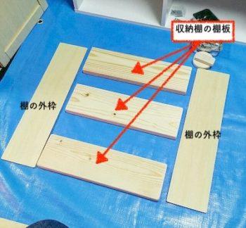 ままごとキッチンに取り付ける収納棚の木枠パーツ