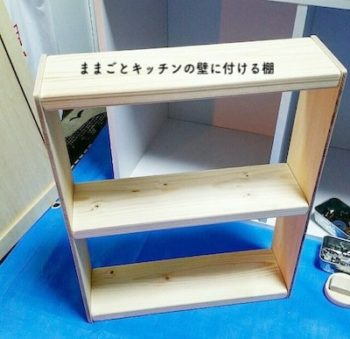 手作りのままごとキッチンに取り付けるDIYした棚
