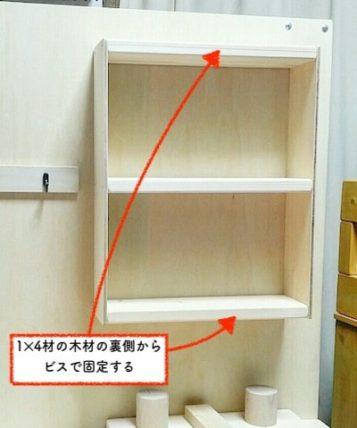 手作りのままごとキッチンの裏側から収納棚を取り付ける方法