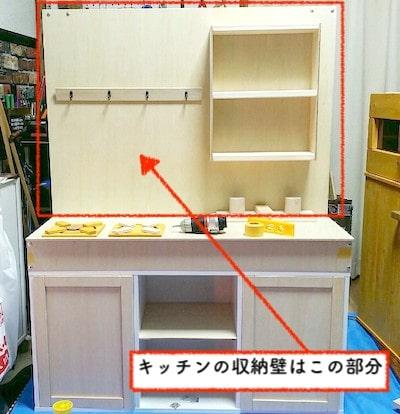 ままごとキッチンの収納を取り付ける壁